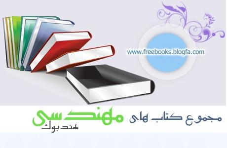 مجموع کتاب های مهندسی – لیست کتاب های مهندسی vspace=